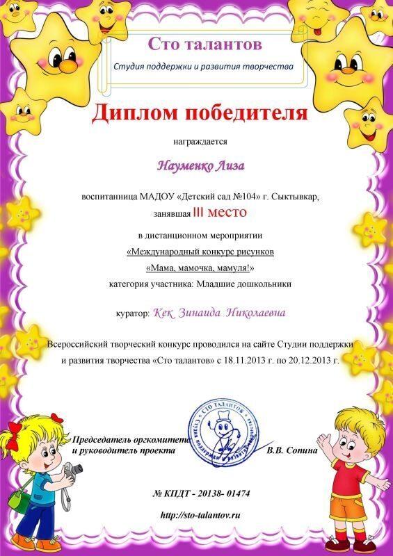 Участие в конкурсах воспитателей детских садов