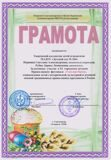 Грамота 001
