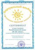 Сертификат участника_СурановаНМ