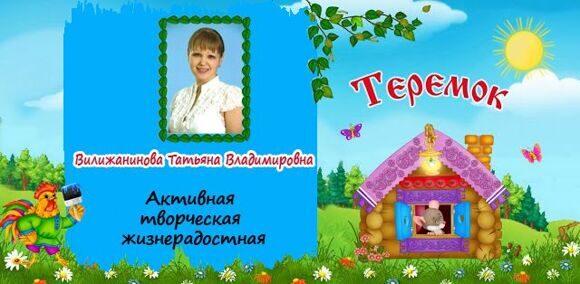 2_Вилижанинова Татьяна