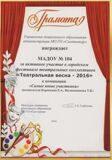 Грамоты 10 гр 012