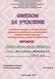 Диплом 002 (2)