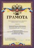 Грамоты 10 гр 008
